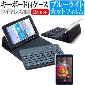 HP ElitePad 900 [10.1インチ] ブルーライトカット 指紋防止 液晶保護フィルム と ワイヤレスキーボード機能付き タブレットケース bluetoothタイプ セット ケース カバー 保護フィルム ワイヤレス メール便送料無料