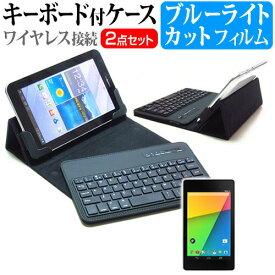 Google Nexus 7 [7インチ] ブルーライトカット 指紋防止 液晶保護フィルム と ワイヤレスキーボード機能付き タブレットケース bluetoothタイプ セット ケース カバー 保護フィルム ワイヤレス メール便送料無料