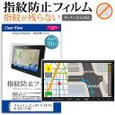 (最大P14倍以上〜01:59まで) アルパイン ビッグX 11 EX11Z-AL-LED [11型] 機種で使える ブルーライトカット 日本製 反射防止 液晶保護フィルム 指紋防止 気泡レス加工 液晶フィルム メール便送料無料