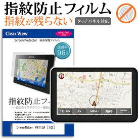 DreamMaker PN713A [7型] 機種で使える ブルーライトカット 日本製 反射防止 液晶保護フィルム 指紋防止 気泡レス加工 液晶フィルム メール便送料無料