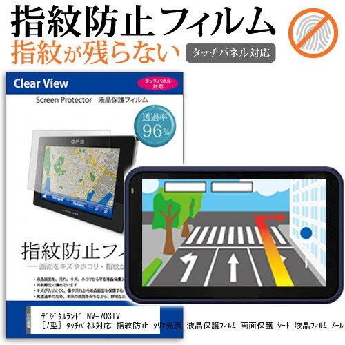 デジタルランド NV-703TV[7型]ブルーライトカット 反射防止 液晶保護フィルム 指紋防止 気泡レス加工 液晶フィルム メール便なら送料無料