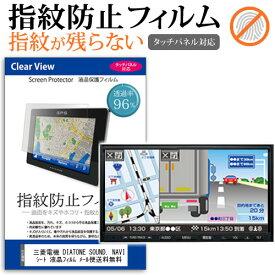 三菱電機 DIATONE SOUND. NAVI NR-MZ100PREMI [7型] ブルーライトカット 日本製 反射防止 液晶保護フィルム 指紋防止 気泡レス加工 液晶フィルム メール便送料無料