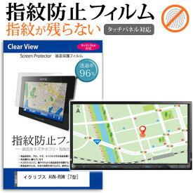 イクリプス AVN-R9W [7型] 機種で使える ブルーライトカット 日本製 反射防止 液晶保護フィルム 指紋防止 気泡レス加工 液晶フィルム メール便送料無料