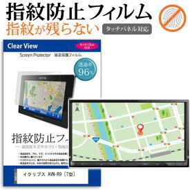 イクリプス AVN-R9 [7型] 機種で使える ブルーライトカット 日本製 反射防止 液晶保護フィルム 指紋防止 気泡レス加工 液晶フィルム メール便送料無料