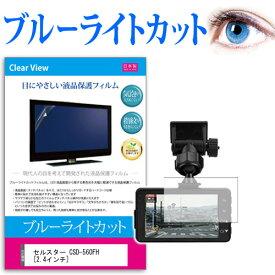 セルスター CSD-560FH [2.4インチ] 機種で使える ブルーライトカット 日本製 反射防止 液晶保護フィルム 指紋防止 気泡レス加工 液晶フィルム メール便送料無料