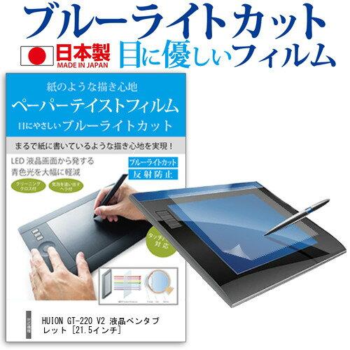 HUION GT-220 V2 液晶ペンタブレット[21.5インチ]機種で使える ペーパーライク 指紋防止 ブルーライトカット ノングレア 液晶保護フィルム ペンタブレット用フィルム メール便なら送料無料
