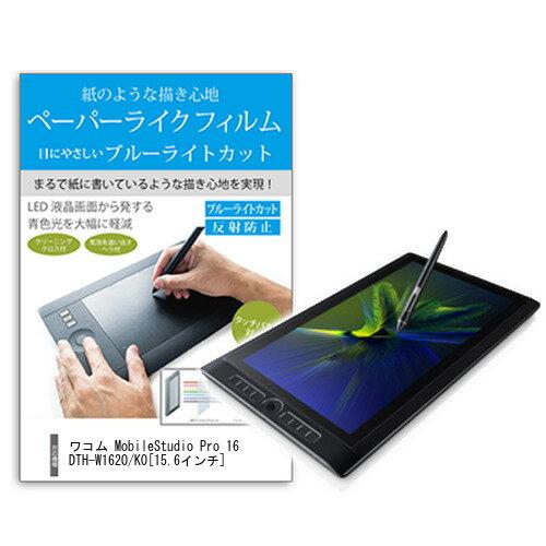 ワコム Wacom MobileStudio Pro 16 DTH-W1620/K0[15.6インチワイド] 指紋防止 ブルーライトカット ノングレア 液晶保護フィルム ペンタブレット用フィルム メール便なら送料無料