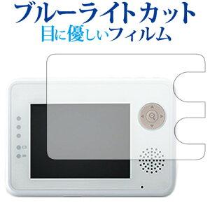 ワイヤレスベビーカメラ BM-LT02/Tribute専用 ブルーライトカット 日本製 反射防止 液晶保護フィルム 指紋防止 気泡レス加工 液晶フィルム メール便送料無料 母の日 プレゼント 実用的