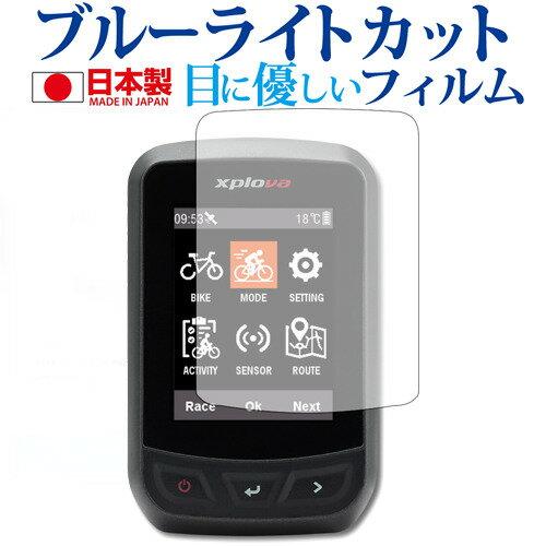 Xplova X3専用 ブルーライトカット 反射防止 液晶保護フィルム 指紋防止 気泡レス加工 液晶フィルム メール便なら送料無料