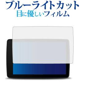 BMW Motorrad Navigator VI専用 ブルーライトカット 日本製 反射防止 液晶保護フィルム 指紋防止 気泡レス加工 液晶フィルム メール便送料無料