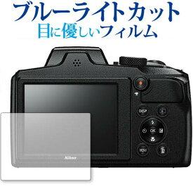 COOLPIX B600 / NIKON専用 ブルーライトカット 日本製 反射防止 液晶保護フィルム 指紋防止 気泡レス加工 液晶フィルム メール便送料無料
