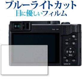 Panasonic LUMIX DC-TZ95 専用 ブルーライトカット 日本製 反射防止 液晶保護フィルム 指紋防止 気泡レス加工 液晶フィルム メール便送料無料