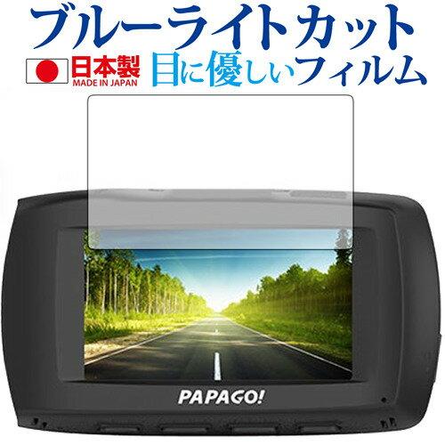 PAPAGOドライブレコーダー GoSafe S36G専用 ブルーライトカット 反射防止 液晶保護フィルム 指紋防止 気泡レス加工 液晶フィルム メール便なら送料無料