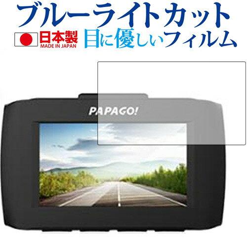 ドライブレコーダー GoSafe 34G /PAPAGO専用 ブルーライトカット 反射防止 液晶保護フィルム 指紋防止 気泡レス加工 液晶フィルム メール便なら送料無料