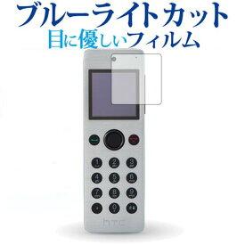 HTC J ONE Mini専用 ブルーライトカット 日本製 反射防止 液晶保護フィルム 指紋防止 気泡レス加工 液晶フィルム メール便送料無料