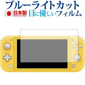 (エントリーでポイント5倍) Nintendo Switch Lite 専用 ブルーライトカット 反射防止 液晶保護フィルム 指紋防止 気泡レス加工 液晶フィルム メール便送料無料