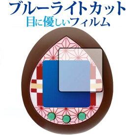 きめつたまごっち ねずこっちカラー / BANDAI 専用 ブルーライトカット 反射防止 保護フィルム 指紋防止 気泡レス加工 液晶フィルム メール便送料無料