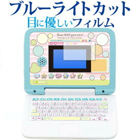 マウスできせかえ! すみっコぐらしパソコン 専用 ブルーライトカット 反射防止 液晶保護フィルム 指紋防止 気泡レス加工 液晶フィルム メール便送料無料