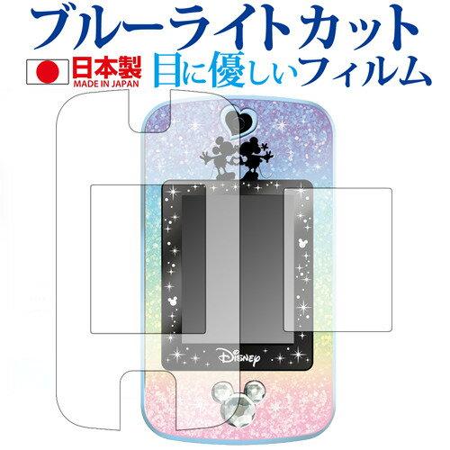 Magical Mepod(マジカル・ミー・ポッド)/ SEGA TOYS機種用 専用 ブルーライトカット 反射防止 液晶保護フィルム 指紋防止 気泡レス加工 液晶フィルム メール便なら送料無料