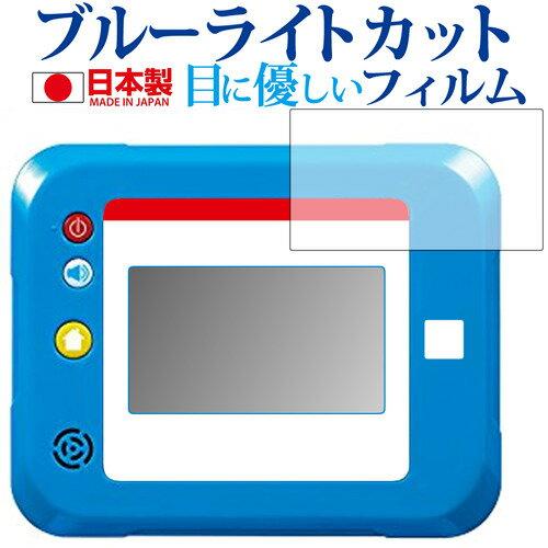 ドラえもんひらめきパッド用/BANDAI専用 ブルーライトカット 反射防止 液晶保護フィルム 指紋防止 気泡レス加工 液晶フィルム メール便なら送料無料