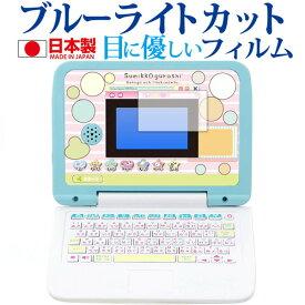 マウスできせかえ! すみっコぐらしパソコン / Sega toys 専用 ブルーライトカット 反射防止 液晶保護フィルム 指紋防止 気泡レス加工 液晶フィルム メール便送料無料