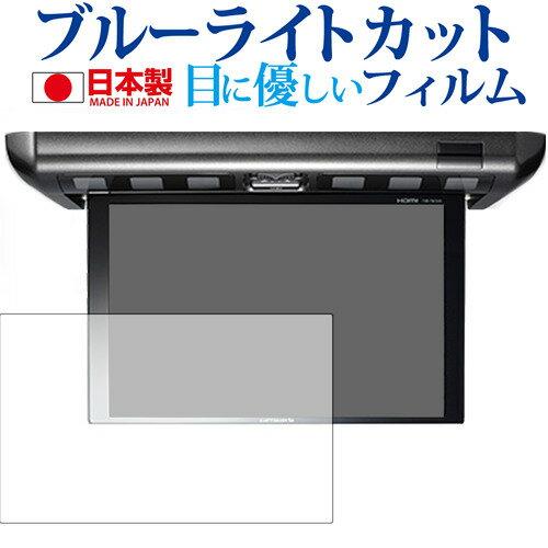 carrozzeria 10.1V 型ワイドXGA フリップダウンモニター TVM-FW1040-B/pioneer専用 ブルーライトカット 反射防止 液晶保護フィルム 指紋防止 気泡レス加工 液晶フィルム メール便なら送料無料