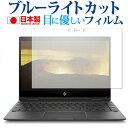 HP ENVY x360 13-ag0000シリーズ 専用 ブルーライトカット 日本製 反射防止 液晶保護フィルム 指紋防止 気泡レス加工 液晶フィルム メール便送料無料