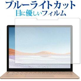 Microsoft Surface Laptop3 13.5インチ(2019年版) 専用 ブルーライトカット 反射防止 液晶保護フィルム 指紋防止 気泡レス加工 液晶フィルム メール便送料無料