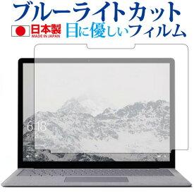 Surface Laptop (液晶用) / Microsoft専用 ブルーライトカット 反射防止 液晶保護フィルム 指紋防止 気泡レス加工 液晶フィルム メール便送料無料