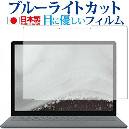 Surface Laptop 2(2018年10月発売モデル)液晶用専用 ブルーライトカット 反射防止 液晶保護フィルム 指紋防止 気泡レス加工 液晶フィルム メール便なら送料無料