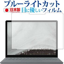 (エントリーでポイント5倍) Surface Laptop 2 (2018年10月発売モデル) 液晶用専用 ブルーライトカット 反射防止 液晶保護フィルム 指紋防止 気泡レス加工 液晶フィルム メール便送料無料