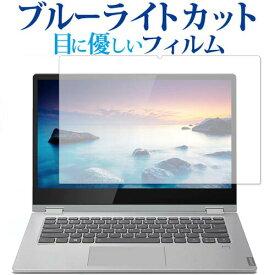 Lenovo Ideapad C340 (14.0型) 専用 ブルーライトカット 日本製 反射防止 液晶保護フィルム 指紋防止 気泡レス加工 液晶フィルム メール便送料無料