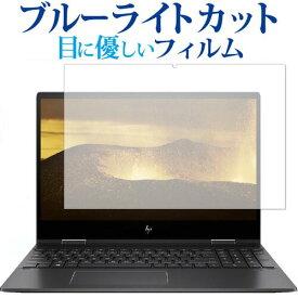 HP ENVY x360 15-ds0000 シリーズ 専用 ブルーライトカット 日本製 反射防止 液晶保護フィルム 指紋防止 気泡レス加工 液晶フィルム メール便送料無料