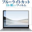 Microsoft Surface Laptop3 15インチ(2019年版) 専用 ブルーライトカット 反射防止 液晶保護フィルム 指紋防止 気泡レ…