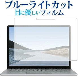 Microsoft Surface Laptop3 15インチ(2019年版) 専用 ブルーライトカット 反射防止 液晶保護フィルム 指紋防止 気泡レス加工 液晶フィルム メール便送料無料