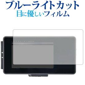 MOTO GPS RADAR LCD 3.0 / Daytona専用 ブルーライトカット 日本製 反射防止 液晶保護フィルム 指紋防止 気泡レス加工 液晶フィルム メール便送料無料