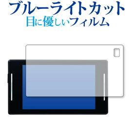 セルスター GPSレーダー探知機 セーフティレーダー ASSURA AR-W86LA 専用 ブルーライトカット 反射防止 液晶保護フィルム 指紋防止 気泡レス加工 液晶フィルム メール便送料無料