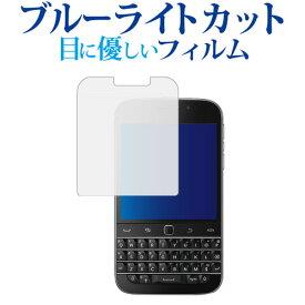 Blackberry Classic Q20専用 ブルーライトカット 日本製 反射防止 液晶保護フィルム 指紋防止 気泡レス加工 液晶フィルム メール便送料無料