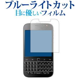 BlackBerry Classic SQC100専用 ブルーライトカット 日本製 反射防止 液晶保護フィルム 指紋防止 気泡レス加工 液晶フィルム メール便送料無料