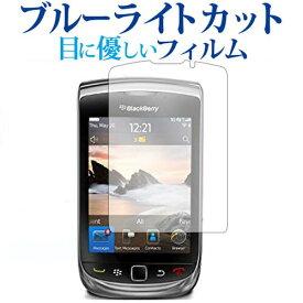BlackBerry Torch 9800専用 ブルーライトカット 日本製 反射防止 液晶保護フィルム 指紋防止 気泡レス加工 液晶フィルム メール便送料無料
