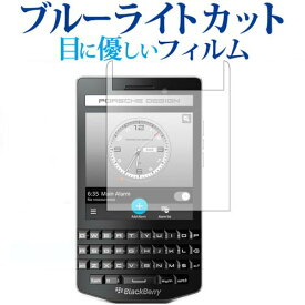 BlackBerry Porsche Design P'9983 smartphone専用 ブルーライトカット 日本製 反射防止 液晶保護フィルム 指紋防止 気泡レス加工 液晶フィルム メール便送料無料