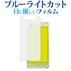 ANA Phone AQUOS Xx3 mini / Sharp専用 ブルーライトカット 日本製 反射防止 液晶保護フィルム 指紋防止 気泡レス加工 液晶フィルム メール便送料無料