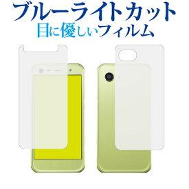 ANA Phone AQUOS Xx3 mini 両面セット / Sharp専用 ブルーライトカット 日本製 反射防止 液晶保護フィルム 指紋防止 気泡レス加工 液晶フィルム メール便送料無料