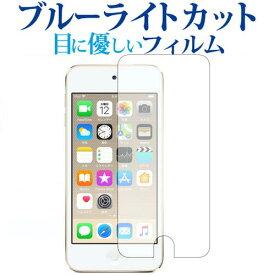 Apple iPod Touch 第6世代、第5世代専用 ブルーライトカット 日本製 反射防止 液晶保護フィルム 指紋防止 気泡レス加工 液晶フィルム メール便送料無料