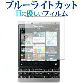 BlackBerry Passport Silver Edition SQW100-4専用 ブルーライトカット 日本製 反射防止 液晶保護フィルム 指紋防止 気泡レス加工 液晶フィルム メール便送料無料
