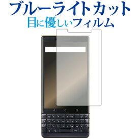 BlackBerry KEY2 LE専用 ブルーライトカット 日本製 反射防止 液晶保護フィルム 指紋防止 気泡レス加工 液晶フィルム メール便送料無料