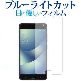 ASUS ZenFone 4 Max Pro (ZC554KL) 専用 ブルーライトカット 日本製 反射防止 液晶保護フィルム 指紋防止 気泡レス加工 液晶フィルム メール便送料無料