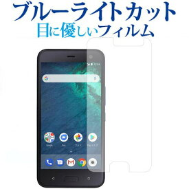 Android One x2 / HTC専用 ブルーライトカット 日本製 反射防止 液晶保護フィルム 指紋防止 気泡レス加工 液晶フィルム メール便送料無料