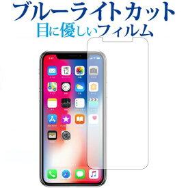 Apple iPhone X専用 ブルーライトカット 日本製 反射防止 液晶保護フィルム 指紋防止 気泡レス加工 液晶フィルム メール便送料無料 父の日 ギフト
