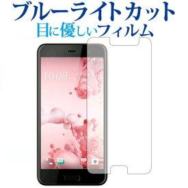 HTC U play専用 ブルーライトカット 日本製 反射防止 液晶保護フィルム 指紋防止 気泡レス加工 液晶フィルム メール便送料無料
